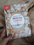 Большая книга богатства и счастья (Подарочное издание) | Хей Луиза #9, Краснощекова Н.