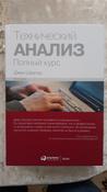 Технический анализ. Полный курс | Швагер Джек Д. #9, Магомед Б.