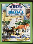 Чудесное путешествие Нильса с дикими гусями #162, Елена М.