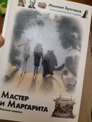 Мастер и Маргарита | Булгаков Михаил Афанасьевич #44, Азамат Т.
