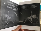 Йога для детей #1, Татьяна В.