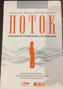 Поток. Психология оптимального переживания | Чиксентмихайи Михай #40, Мария К.