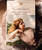Маленькие женщины. Хорошие жены | Олкотт Луиза Мэй #8, Магомедова Р.