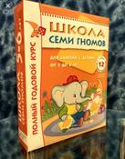 Прописи для малышей. Для занятий с детьми от 4 до 5 лет | Денисова Дарья #1, Сусана М.