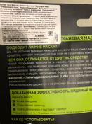 Garnier Увлажняющая черная тканевая маска Очищающий Уголь + Черные водоросли с гиуалроновой кислотой, сужающая поры, 28 гр #8, Анастасия Воробьева