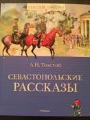 Севастопольские рассказы | Толстой Лев #4, Юлия П.