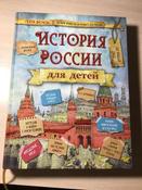 История России для детей | Бутромеев Владимир Петрович #9, Дарья А.