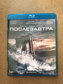 Послезавтра (Blu-ray) #3, Павел Трухан