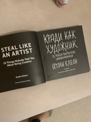 Кради как художник. 10 уроков творческого самовыражения | Клеон Остин, Остин Клеон #13, Юлия К.