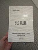 Без воды. Как писать предложения и отчеты для первых лиц   Безручко Павел С. #4, Альфигуль Ш.