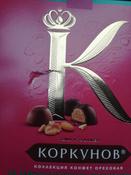 Конфеты Коркунов Ореховая коллекция, 110 г #4, олег ш.