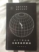 Остров Сахалин | Веркин Эдуард Николаевич #1, Полина Д.