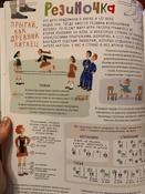 Книга нашего детства #11, Ксения Т.