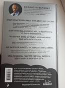 Мозговодство. Путь к счастью и удовлетворению | Кузьменко Филипп Григорьевич #3, Павел Л.