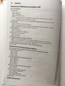 C# для профессионалов. Тонкости программирования | Скит Джон #2, Алена М.