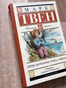 Приключения Тома Сойера | Твен Марк #11, Алексей