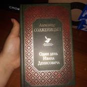 Один день Ивана Денисовича | Солженицын Александр Исаевич #1, Лилия З.