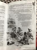 Три мушкетера | Лившиц Дебора Григорьевна, Дюма Александр #17, Евгения С.