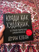 Кради как художник. 10 уроков творческого самовыражения | Клеон Остин, Остин Клеон #7, Саид