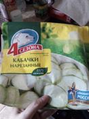 4 Сезона Кабачки нарезанные, 400 г #10, Елена