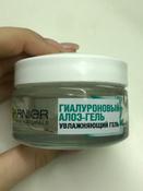 Garnier Skin naturals Дневной увлажняющий гель для лица Гиалуроновый Алоэ-гель, 50 мл #26, Софья