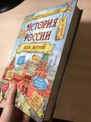 История России для детей | Бутромеев Владимир Петрович #8, Дарья А.