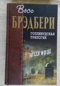 Голливудская трилогия   Брэдбери Рэй #5, илья