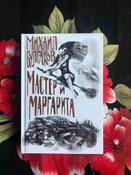 Мастер и Маргарита | Булгаков Михаил Афанасьевич #92, Кристина В.