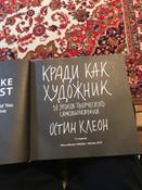 Кради как художник. 10 уроков творческого самовыражения | Клеон Остин, Остин Клеон #8, Саид