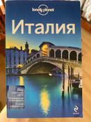 Италия + отдельная карта Рима #1, Анна