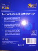 Автомобильный компрессор Kraft Standart V-40L #14, Георгий М.