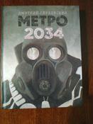 Метро 2034 #7, Михаил П.