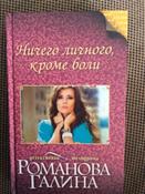 Ничего личного, кроме боли | Романова Галина Владимировна #1, Ирина