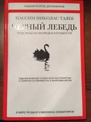 Черный лебедь. Под знаком непредсказуемости (2-е изд., дополненное) | Талеб Нассим Николас #2, Айрат Фахриев