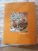Блокнот. За чашкой чая (желтый), 145х188мм, мягкая обложка, SoftTouch, 64 стр. | Нет автора #2, Виктория К.