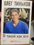 Я такой как все   Тиньков Олег Юрьевич #9, Алексей