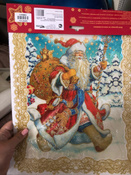 """Новогоднее оконное украшение """"Дед Мороз"""". 31251 #1, Виктория П."""