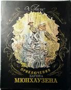 Приключения барона Мюнхаузена | Распе Рудольф Эрих #24, Покупатель