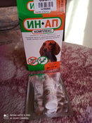 Капли ИН-АП от блох, клещей и глистов комплекс для собак массой до 10 кг #15,  Ирина
