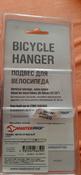 """Подвес велосипедный """"МастерПроф"""", до 27 кг #2, Суховерхова Ксения Валерьевна"""