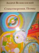 Стихотворения. Поэмы | Вознесенский Андрей Андреевич #1, Ольга К.