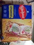 Щедрые хлебцы бородинские, 200 г #15, Аптекарева Виктория