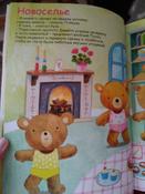 Медвежата Тедди и новоселье (+ наклейки) | Брукс Фелисити #10, Валентина В.