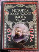 История российского флота | Нет автора #14, Светлана