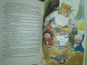 Муфта Полботинка и Моховая Борода;Муфта, Полботинка и Моховая Борода. Книги 1, 2 | Рауд Эно Мартинович #86, Николай