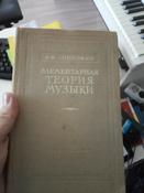 Элементарная теория музыки   Способин Игорь Владимирович #1, Антон