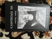 Не прощаюсь. Приключения Эраста Фандорина в XX веке. Часть 2  | Борис Акунин #21, Екатерина К.