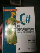 C# для профессионалов. Тонкости программирования #13, Валерий С.