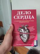 Дело сердца. 11 ключевых операций в истории кардиохирургии | Моррис Томас #8, Михаил Т.