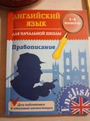 Английский язык для начальной школы. 1-4 класс. Правописание #6, Наталья